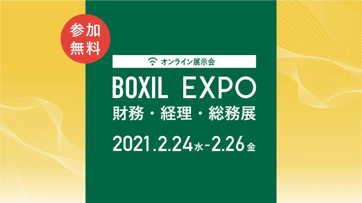BOXIL EXPO